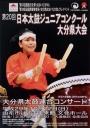 第20回日本太鼓ジュニアコンクール大分県大会|大分県太鼓連合コンサート