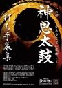 第15回神恩感謝日本太鼓祭