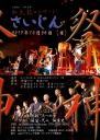 和太鼓コンサート「祭神」