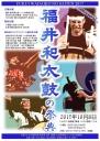 福井和太鼓の祭典