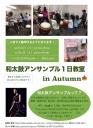 和太鼓アンサンブル1日教室in Autumn