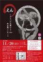 11/26|日|は 和太鼓コンサート『えん』~ひとつの太鼓から~ver.4
