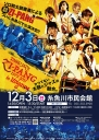 TAIKO JAZZ ZI-PANG LIVE2017 in Itoigawa