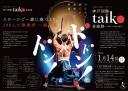 太鼓奏者 木村優一プロデュース「神戸国際taiko音楽祭」