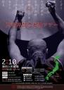 アート・リー 25周年記念日本ツアー「剛毅果断」 長野県飯田市 公演