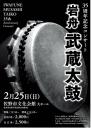 岩舟武蔵太鼓35周年記念コンサート