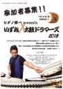 絶賛募集中ヒダノ修一presents いずみ 太鼓ドラマーズ