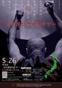 アート・リー 25周年記念日本ツアー「剛毅果断」 岐阜県可児市 公演