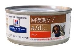 回復期ケア缶詰