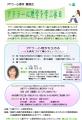 平成29年アドラー心理学 講演会チラシ(カラー)
