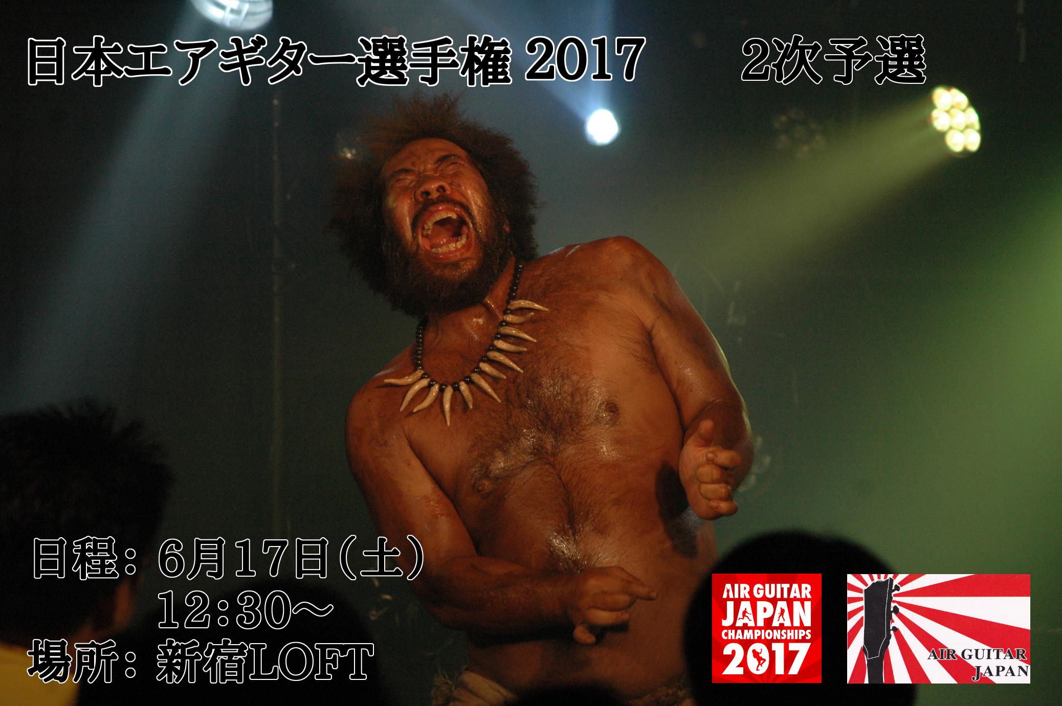 エアギター20172次予選