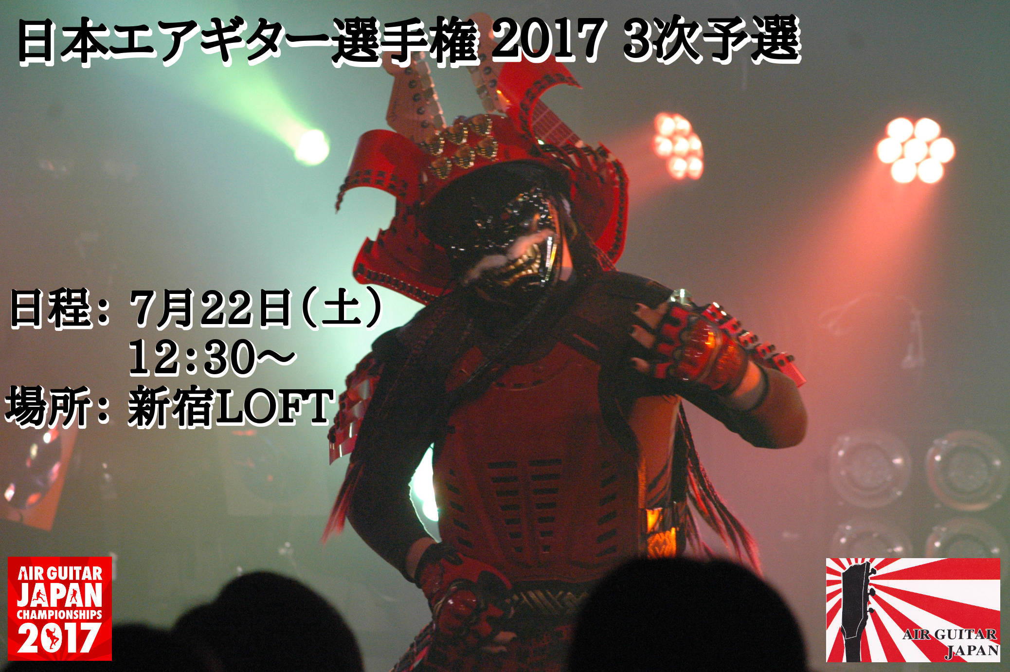 エアギター20173次予選mid