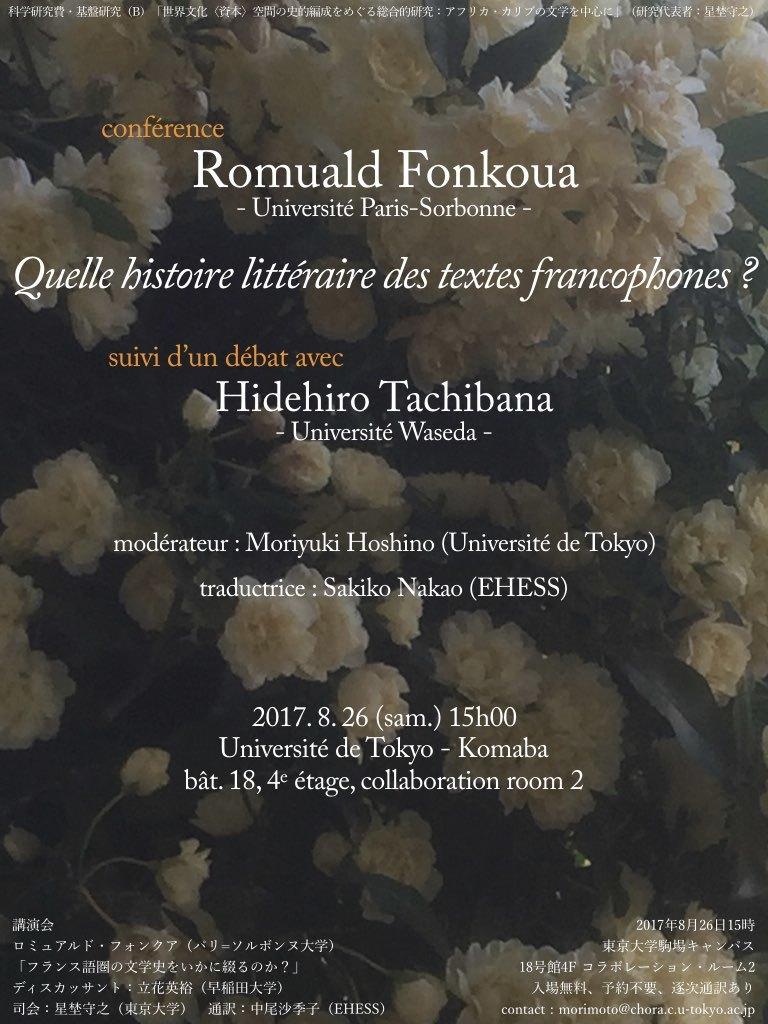 Romuald Fonkou 講演会