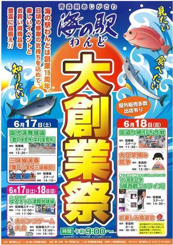 H29大創業祭チラシ表