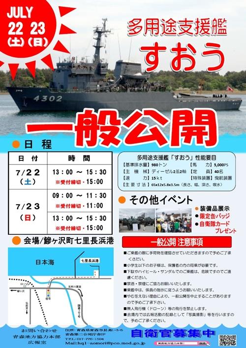 2017_艦艇広報