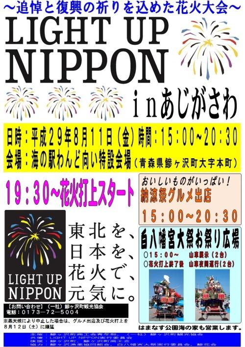 ライトアップニッポン花火チラシ-1