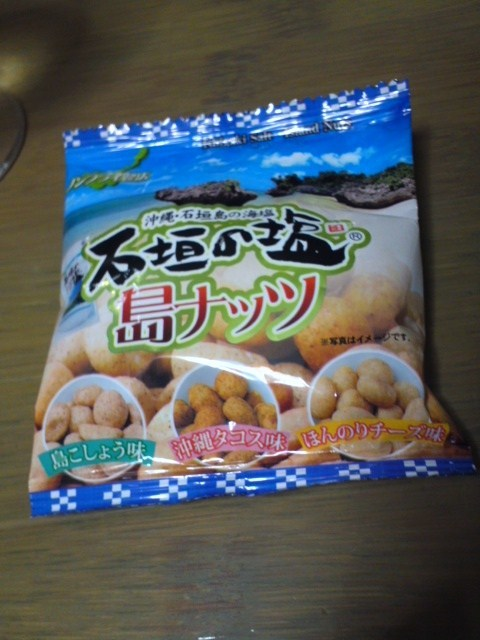 石垣島の塩 島ナッツ