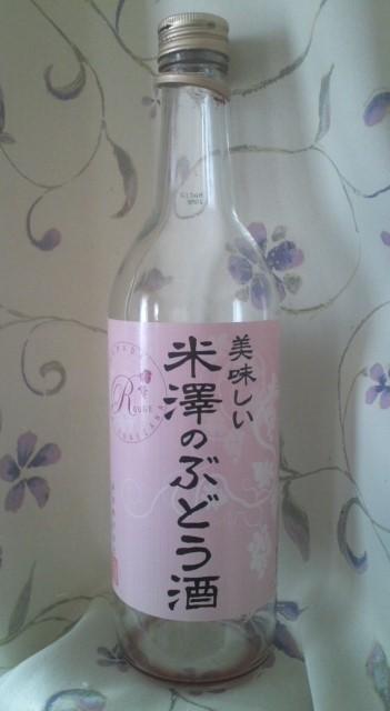 美味しい米澤のぶどう酒