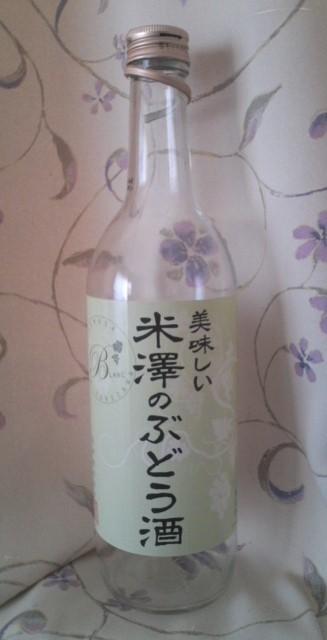 美味しい米澤のぶどう酒 白