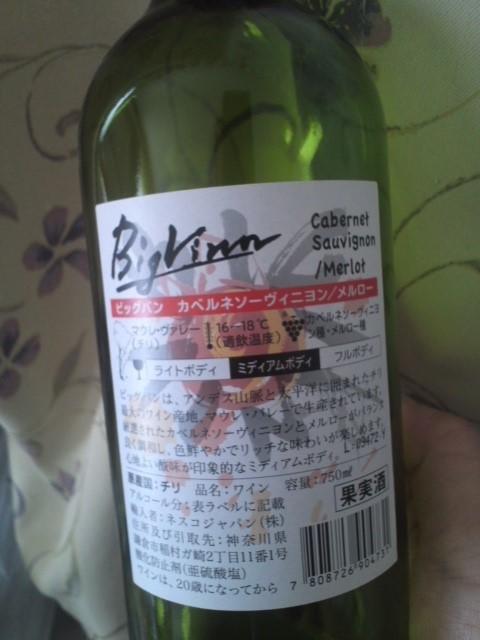 Big Vinn Cabernet Sauvignon /Merlot(ビッグバン カベルネソーヴィニヨン/メルロー)