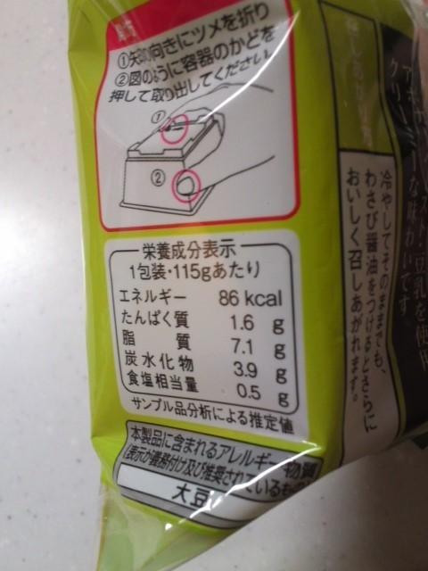 紀文 アボカド豆腐