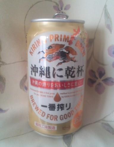 一番搾り 沖縄に乾杯