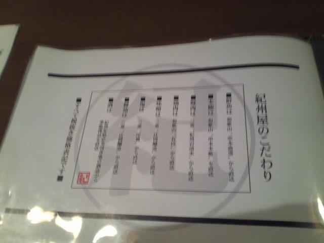 新宿の「紀州屋」