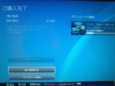 PS4ニード・フォー・スピードをダウンロード購入