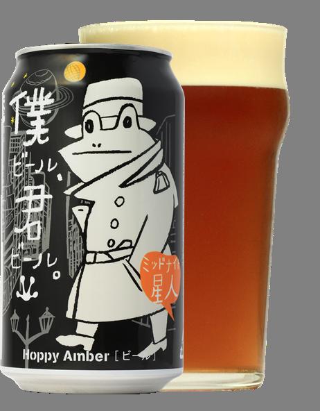 僕ビール、君ビール。ミッドナイト星人(缶・グラス)