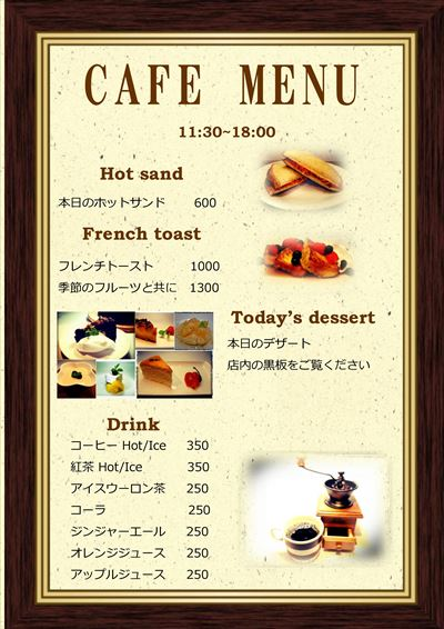 CAFE MENU jpeg_R