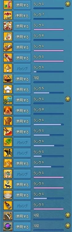 mabinogi_2017_08_23_001.jpg