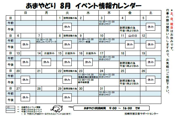 イベントカレンダー8月ブログ用
