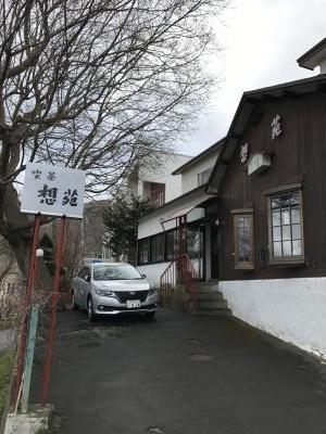 想苑(函館旅行)