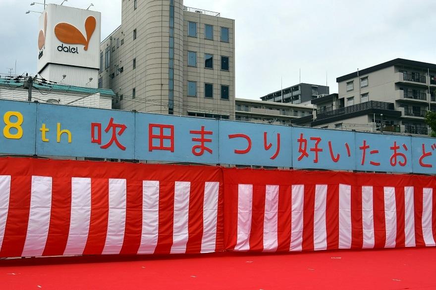 吹田・ダイ (1)