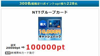 NTTカード発行で1万円獲得可能