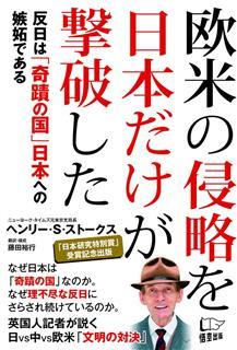 『欧米の侵略を日本だけが撃破した…』