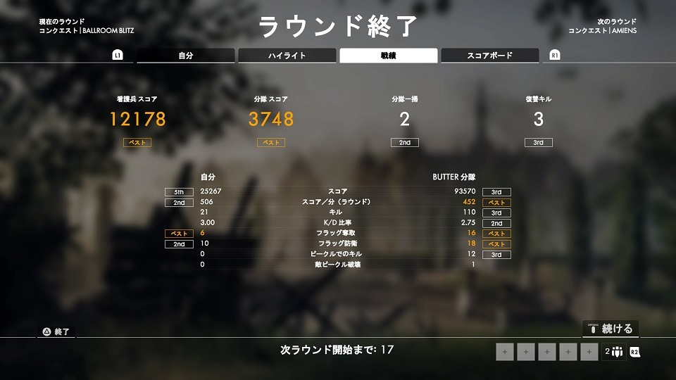 Battlefield™ 1_20170901001546