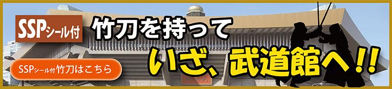 SSP-SHINAI.jpg
