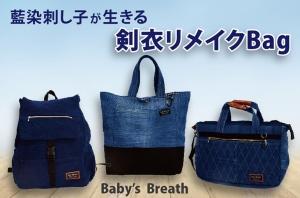 bag-bannerL.jpg