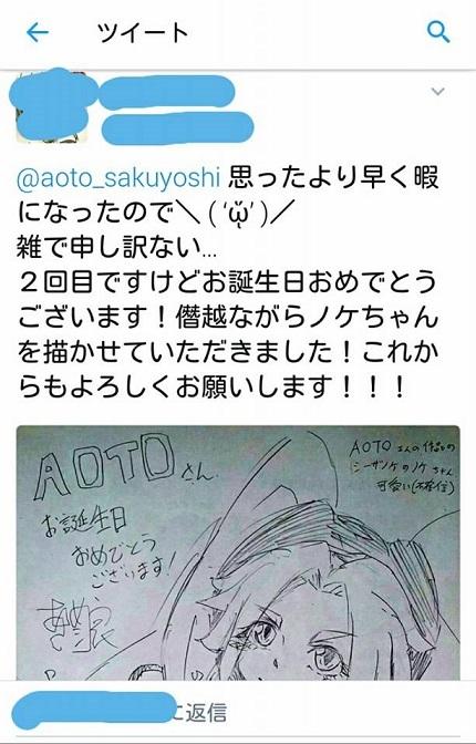 ファンアート001 (1) ブログ