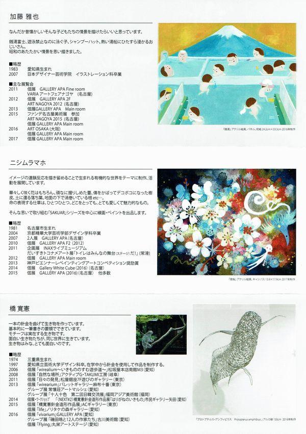 アート大阪DM2
