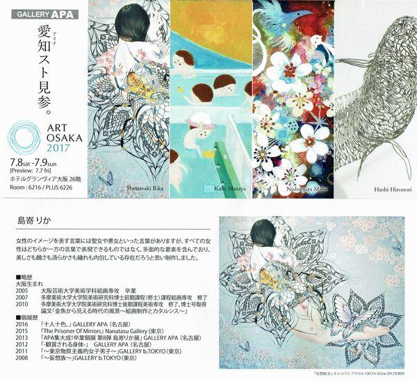 アート大阪DM1