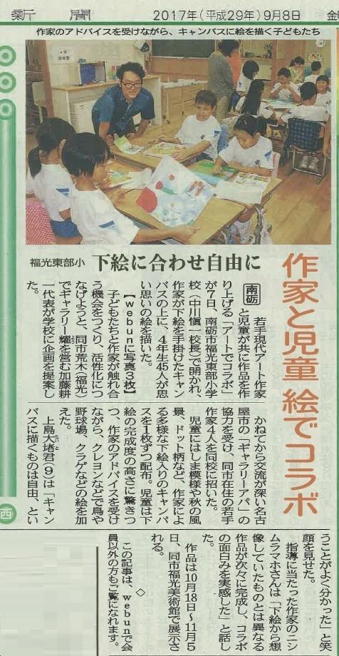 20190908北日本新聞_art