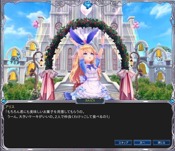 アリス (4)
