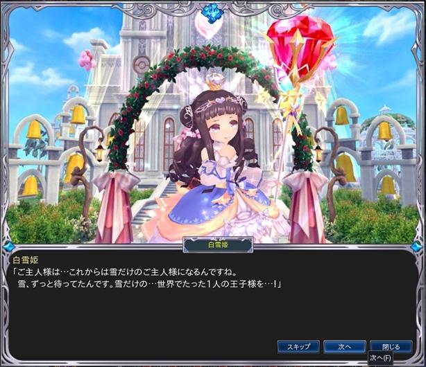 白雪姫 (1)