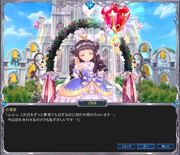 白雪姫 (2)