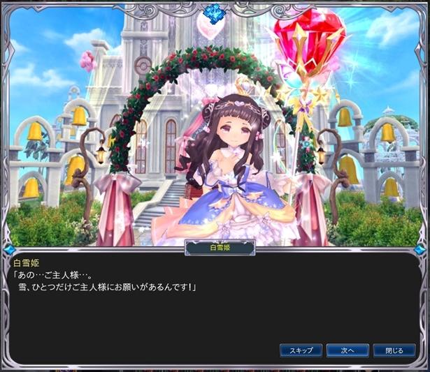 白雪姫 (3)