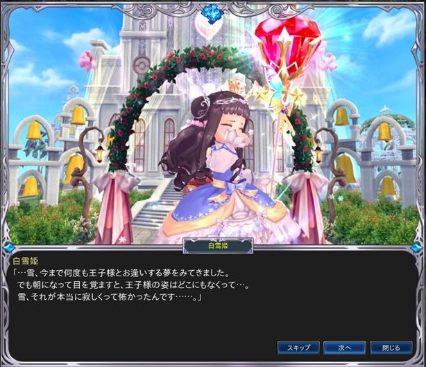 白雪姫 (4)