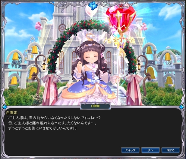 白雪姫 (5)