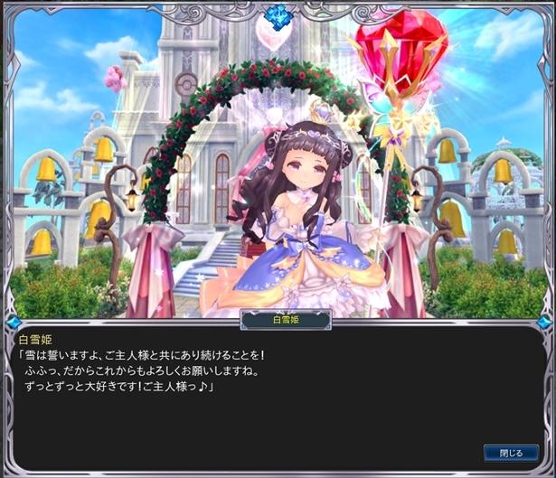 白雪姫 (6)
